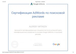 Google Partners - Certification Mitasov-2018